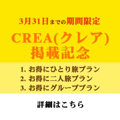CREA掲載記念特別プラン